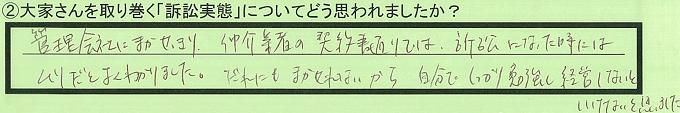 【本人訴訟セミナー】_②_5