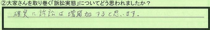 【本人訴訟セミナー】_②_6