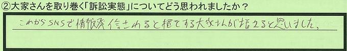 【本人訴訟セミナー】_②_7