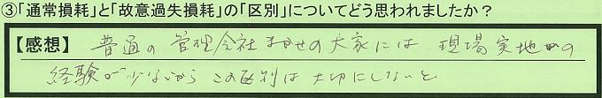 【本人訴訟セミナー】_③_1