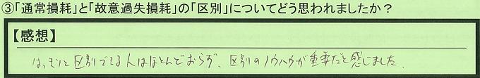 【本人訴訟セミナー】_③_10