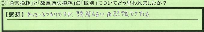 【本人訴訟セミナー】_③_11