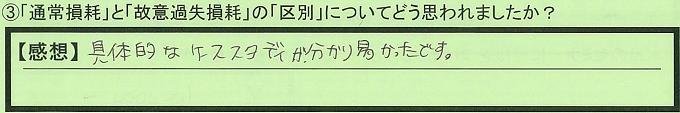 【本人訴訟セミナー】_③_13