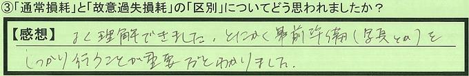 【本人訴訟セミナー】_③_16