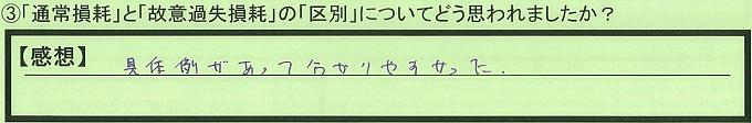 【本人訴訟セミナー】_③_17