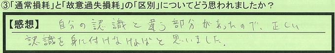 【本人訴訟セミナー】_③_19