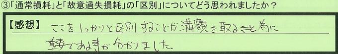 【本人訴訟セミナー】_③_2