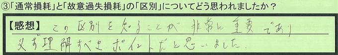 【本人訴訟セミナー】_③_21