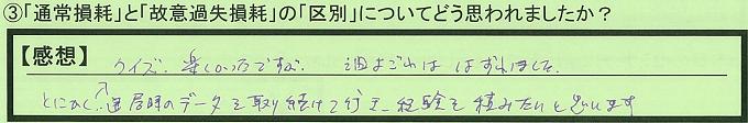 【本人訴訟セミナー】_③_23