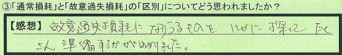 【本人訴訟セミナー】_③_25
