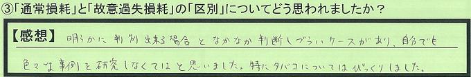 【本人訴訟セミナー】_③_26