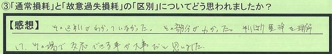 【本人訴訟セミナー】_③_27