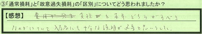 【本人訴訟セミナー】_③_28