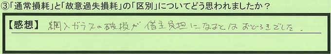 【本人訴訟セミナー】_③_30