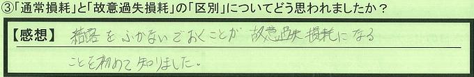 【本人訴訟セミナー】_③_31