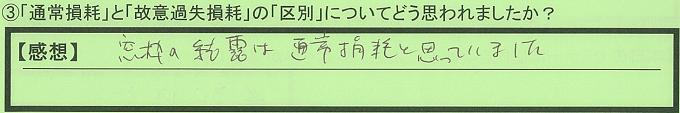 【本人訴訟セミナー】_③_32
