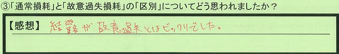 【本人訴訟セミナー】_③_33