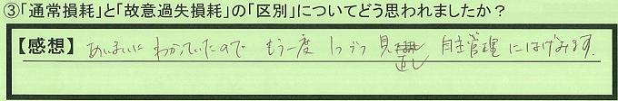 【本人訴訟セミナー】_③_5