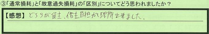 【本人訴訟セミナー】_③_7