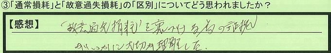 【本人訴訟セミナー】_③_8