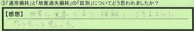 【本人訴訟セミナー】_③_9