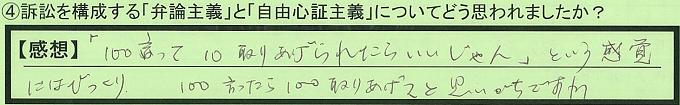 【本人訴訟セミナー】_④_1