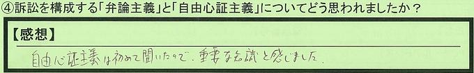 【本人訴訟セミナー】_④_10