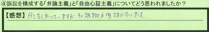 【本人訴訟セミナー】_④_11