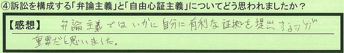 【本人訴訟セミナー】_④_15