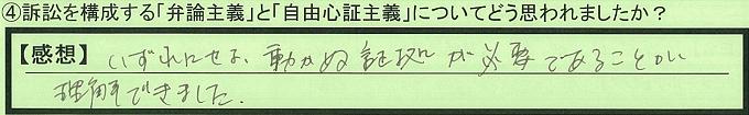 【本人訴訟セミナー】_④_16