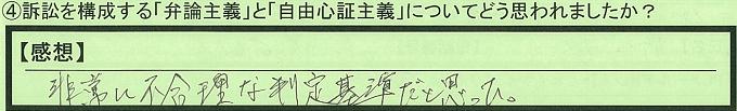 【本人訴訟セミナー】_④_18