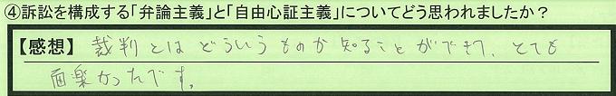 【本人訴訟セミナー】_④_19