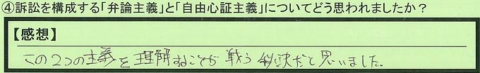 【本人訴訟セミナー】_④_2