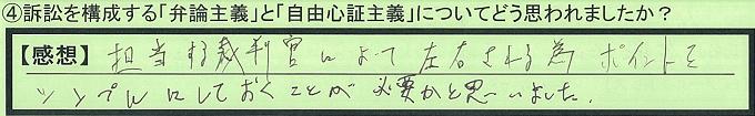【本人訴訟セミナー】_④_21
