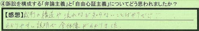 【本人訴訟セミナー】_④_22