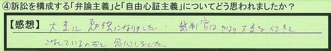 【本人訴訟セミナー】_④_23