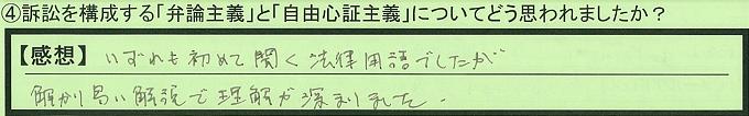 【本人訴訟セミナー】_④_30