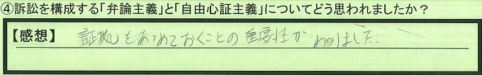 【本人訴訟セミナー】_④_31