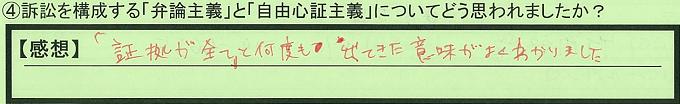 【本人訴訟セミナー】_④_33