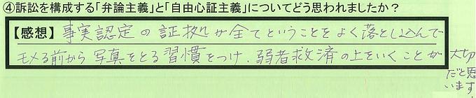 【本人訴訟セミナー】_④_4