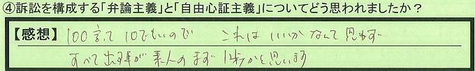 【本人訴訟セミナー】_④_5