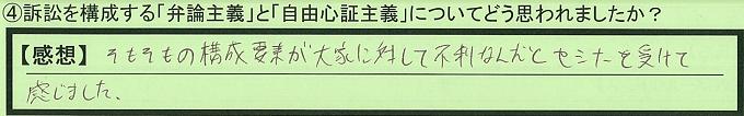 【本人訴訟セミナー】_④_7