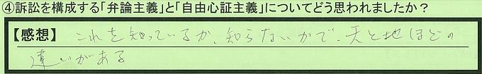 【本人訴訟セミナー】_④_9