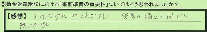 【本人訴訟セミナー】_⑤_1