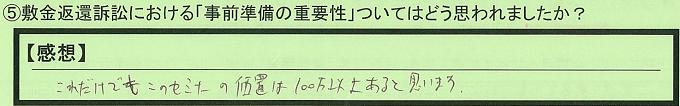 【本人訴訟セミナー】_⑤_10