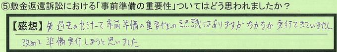 【本人訴訟セミナー】_⑤_11