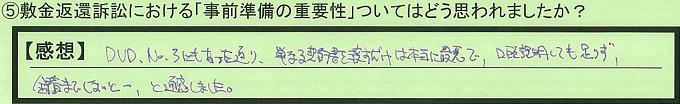 【本人訴訟セミナー】_⑤_12