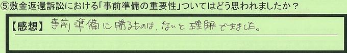 【本人訴訟セミナー】_⑤_13