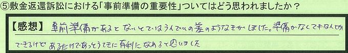 【本人訴訟セミナー】_⑤_14