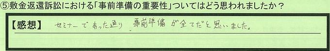 【本人訴訟セミナー】_⑤_15